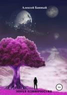 Эпоха одиночества