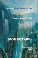 Монастырь (сборник)