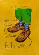 Маленький человек вбольших ботинках