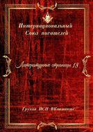 Литературные страницы–18. Группа ИСП ВКонтакте
