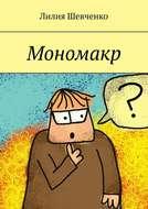 Мономакр