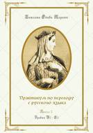Практикум попереводу срусского языка. Уровни В2—С2. Книга5