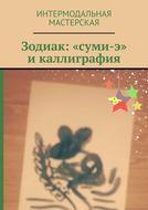 Зодиак: «суми-э» икаллиграфия