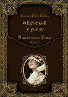 Чёрныйхлеб. Исторический роман. Книга 3