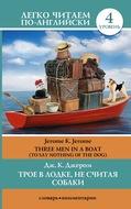 Трое в лодке, не считая собаки \/ Three Men in a Boat (To Say Nothing of the Dog)