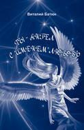 Ты – Ангел с именем любовь (сборник)