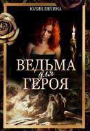 Ведьма для героя