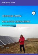 Солнечные батареи. Как на этом сделать бизнес