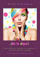 ¡No lo digas! Адаптированный рассказ для перевода наиспанский язык ипересказа. © Лингвистический Реаниматор
