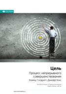 Краткое содержание книги: Цель. Процесс непрерывного совершенствования. Элияху Голдратт, Джефф Кокс