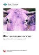 Краткое содержание книги: Фиолетовая корова. Сделайте свой бизнес выдающимся! Сет Годин