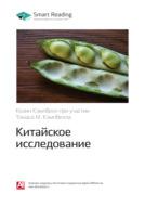 Краткое содержание книги: Китайское исследование. Колин Кэмпбелл, Томас М. Кэмпбелл