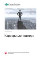 Краткое содержание книги: Карьера менеджера. Ли Якокка