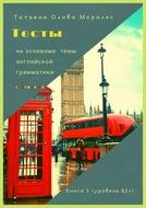 Тесты наосновные темы английской грамматики сключами. Книга 3(уровеньВ2+)