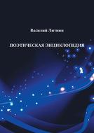 Поэтическая энциклопедия