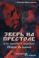 Зверь на престоле, или Правда о царстве Петра Великого