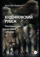 Будённовский рубеж
