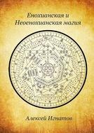 Енохианская иНеоенохианская магия
