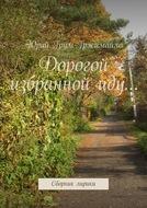 Дорогой избраннойиду… Сборник лирики