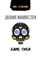 Дневник манифестора. Game over