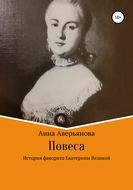 Повеса. История фаворита Екатерины Великой