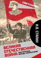 Великая Отечественная война: выступления, беседы, комментарий