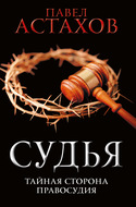 Судья. Тайная сторона правосудия