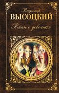 Роман о девочках (сборник)