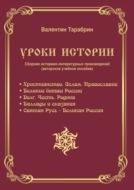 Уроки истории. Оригинальный сборник документальных стихов (Рекомендуется как учебное пособие)