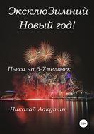 ЭксклюЗимний Новый год. Пьеса на 6-7 человек
