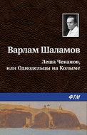 Леша Чеканов, или Однодельцы на Колыме