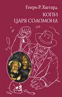 Копи царя Соломона (сборник)