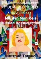 Русское воскрешение Мэрилин Монро. На 2 языках