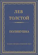 Полное собрание сочинений. Том 7. Произведения 1856–1869 гг. Поликушка