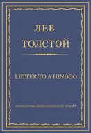 Полное собрание сочинений. Том 37. Произведения 1906–1910 гг. Letter to a Hindoo
