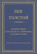 Полное собрание сочинений. Том 37. Произведения 1906–1910 гг. Предисловие к рассказу В. С. Морозова «За одно слово»