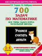 700 задач по математике. Все типы задач курса начальной школы. Учимся считать деньги. 1-4 классы