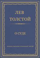 Полное собрание сочинений. Том 29. Произведения 1891–1894 гг. О суде