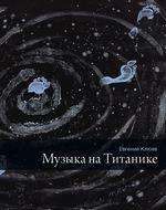 Музыка на Титанике (сборник)