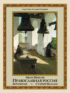 Православная Россия. Богомолье. Старый Валаам (сборник)
