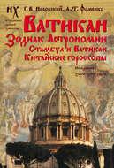 Ватикан. Зодиак Астрономии. Стамбул и Ватикан. Китайские гороскопы. Исследования 2008–2010 годов