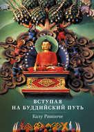 Вступая на буддийский путь