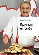 Кулинария отГолиба