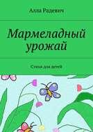 Мармеладный урожай. Стихи для детей