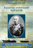 Капитан-лейтенант Баранов