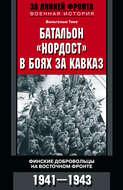 Батальон «Нордост» в боях за Кавказ. Финские добровольцы на Восточном фронте. 1941–1943