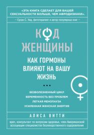 Код Женщины. Как гормоны влияют на вашу жизнь