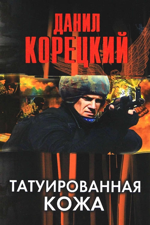 Данил Корецкий Татуированная кожа скачать книгу fb2 txt