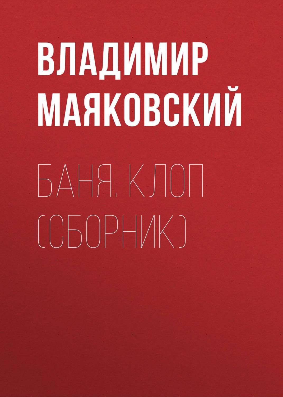 Владимир маяковский, книга баня. Клоп (сборник) – скачать.