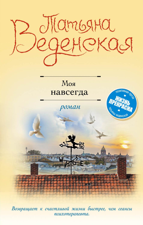 Татьяна Веденская, Моя навсегда – скачать fb2, epub, pdf на ЛитРес